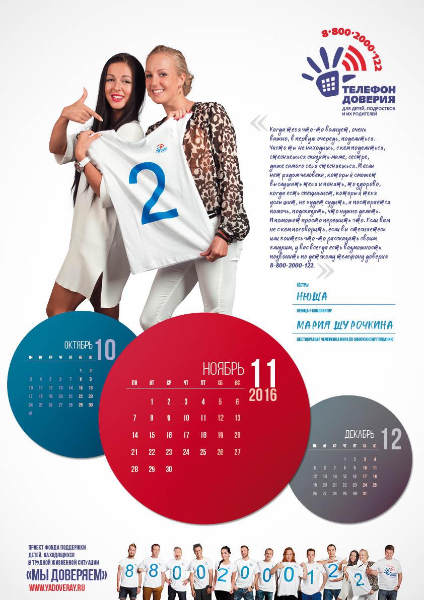 calendar1512.jpg