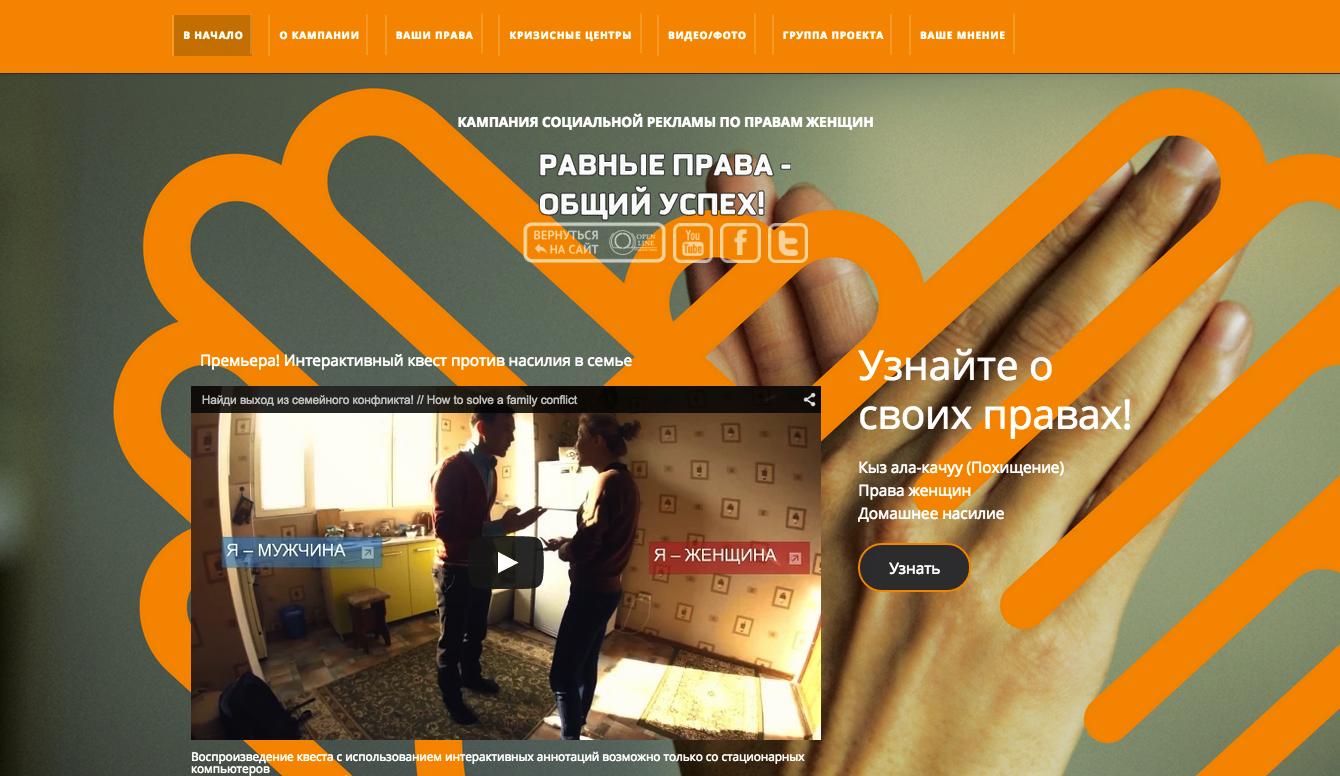 2015-04-05 21-43-18 Равные права - общий успех!.png